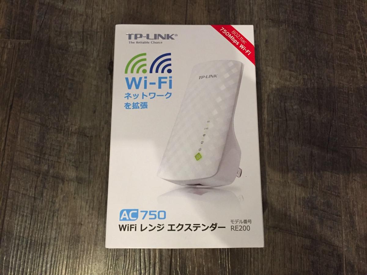 【家電】Wi-Fi中継器でインターネットを快適に