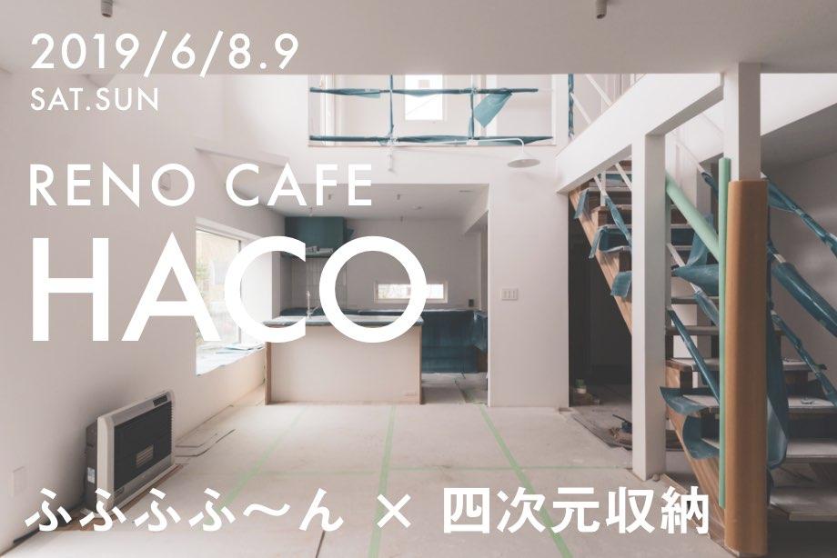 RENO CAFE「HACO」