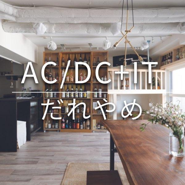 AC/DC+IT / だれやめ