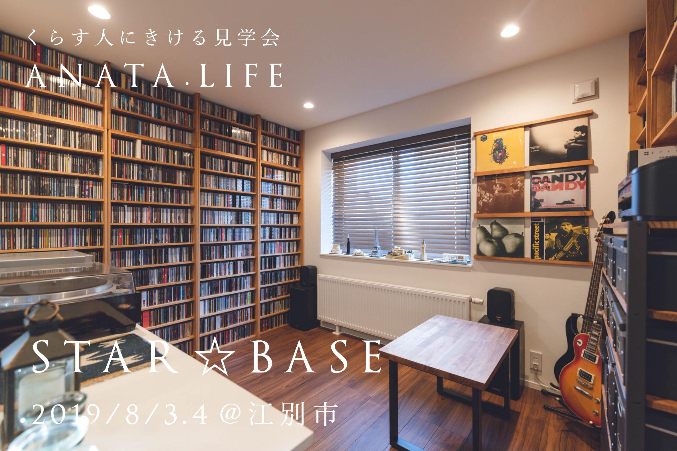 ANATA.LIFE「STAR☆BASE」-くらす人にきける見学会-