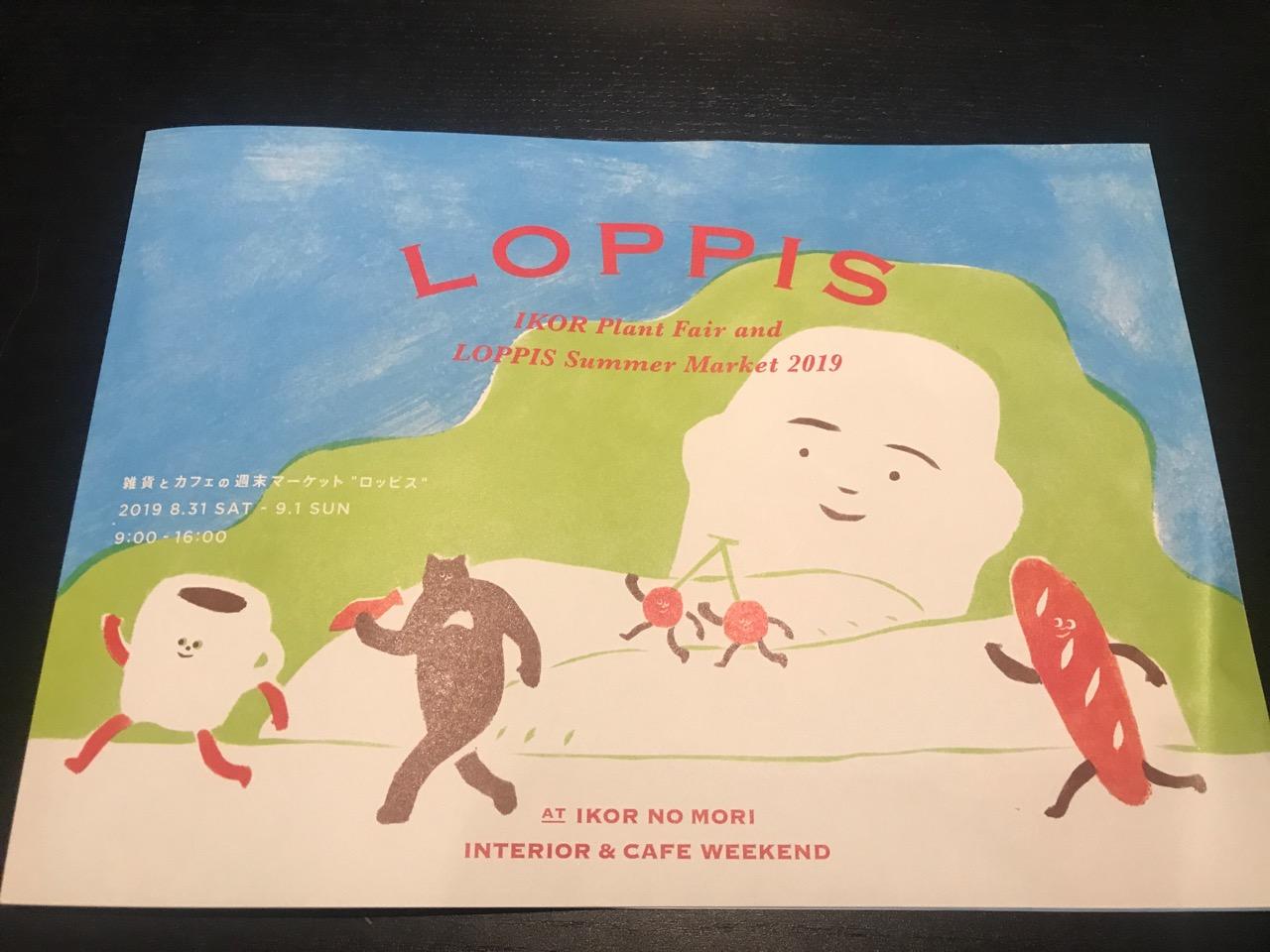 インテリア雑貨とカフェの週末マーケット LOPPIS