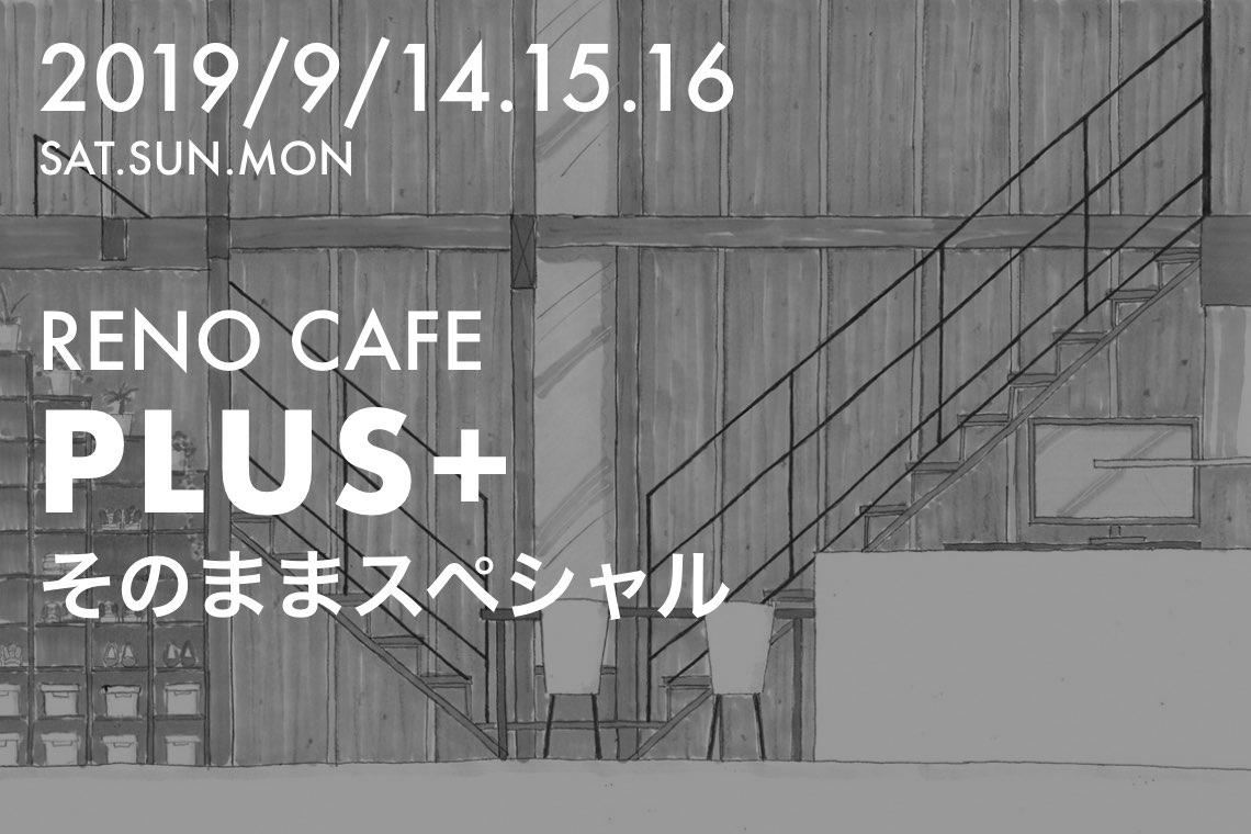 RENO CAFE「PLUS+」