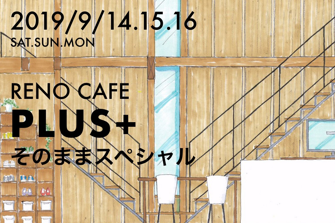 RENO CAFE「PLUS+」