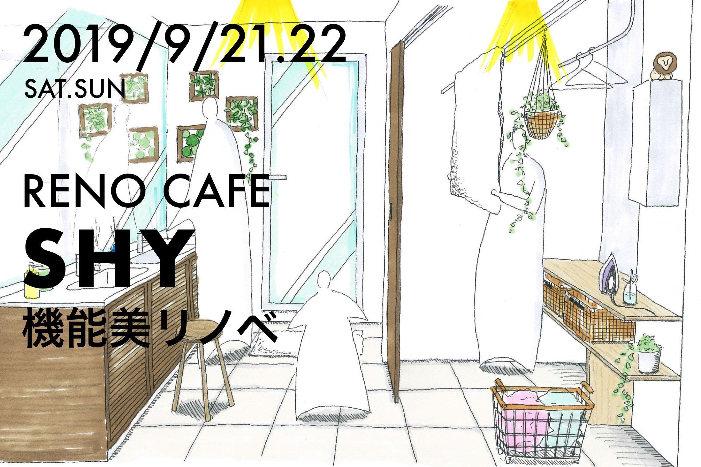 RENO CAFE「SHY」(完成見学会)