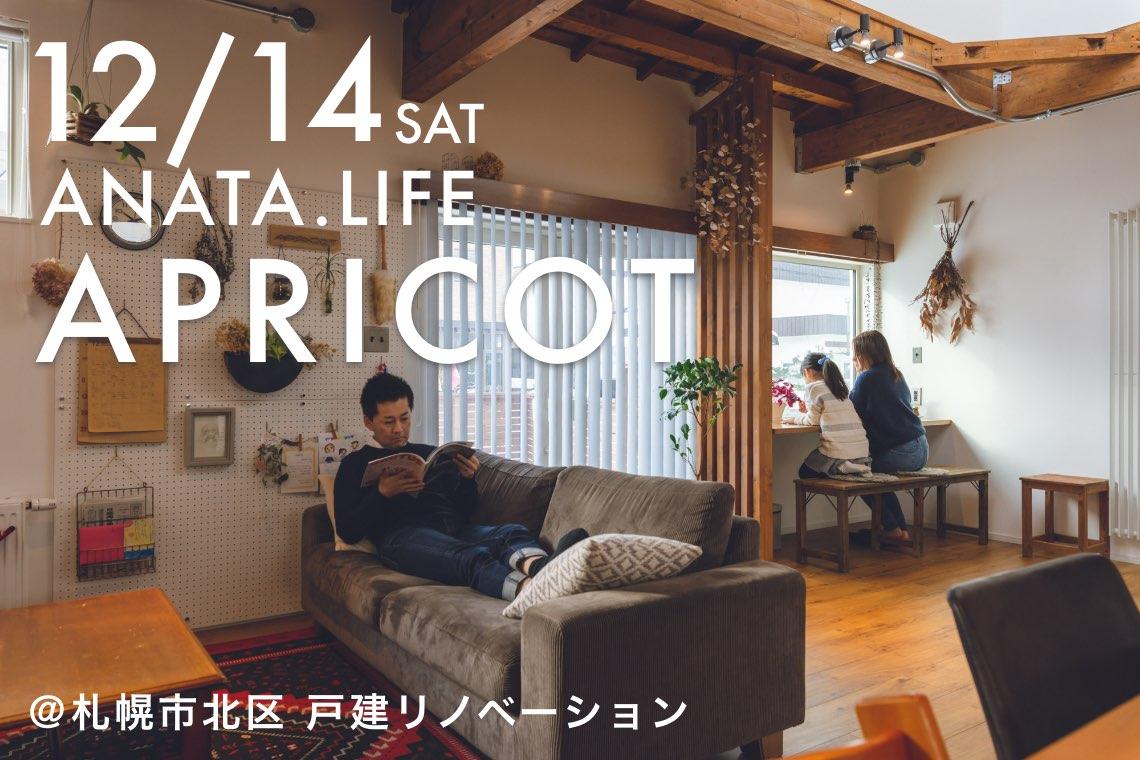ANATA.LIFE「APRICOT」-暮らす人にきける見学会-