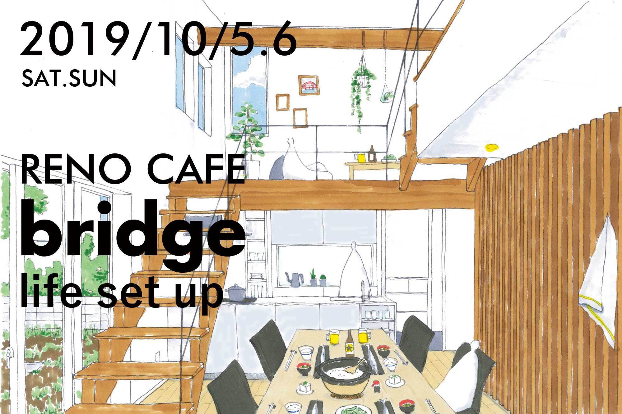 RENO CAFE「bridge」