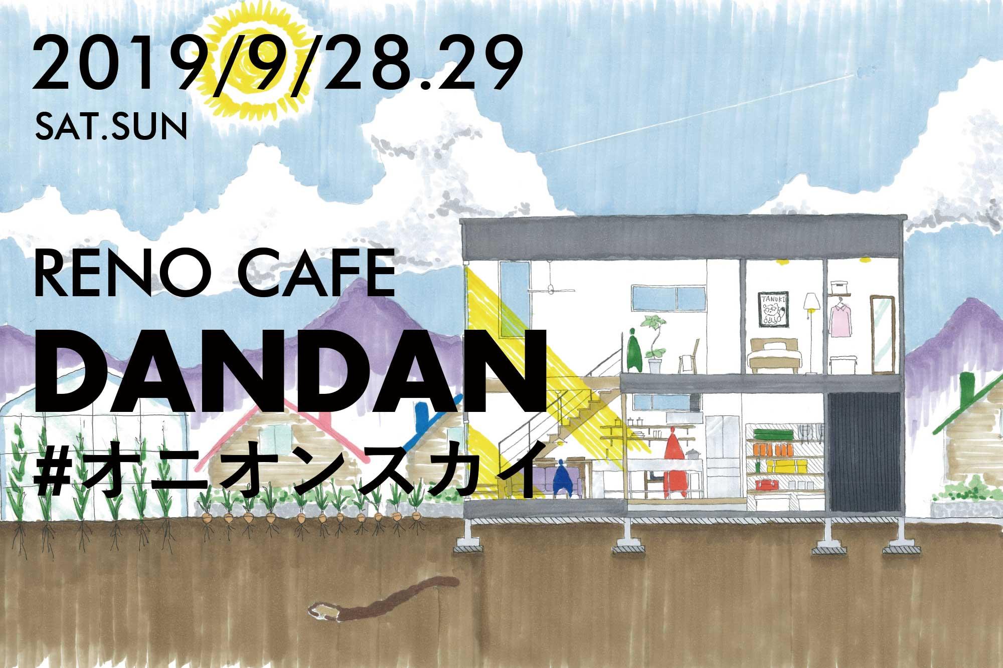 RENO CAFE「DANDAN」(完成見学会)