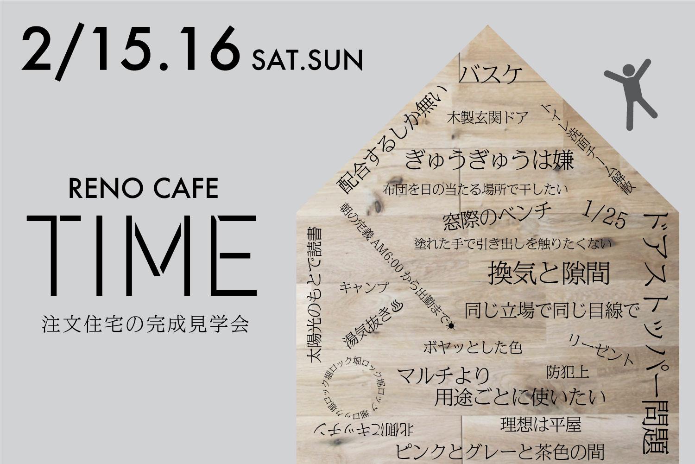 RENO CAFE「TIME」(完成見学会)