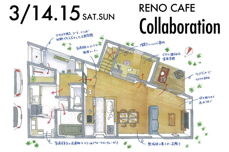 RENO CAFE「Collaboration」(完成見学会)