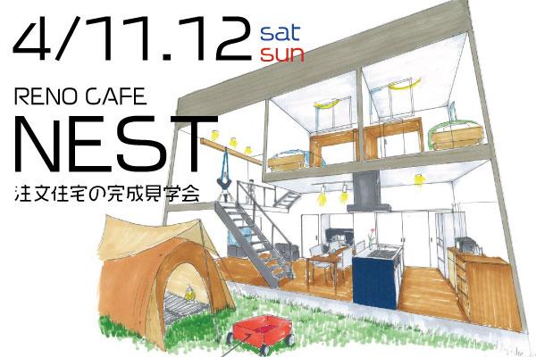 RENO CAFE「NEST」(完成見学会)