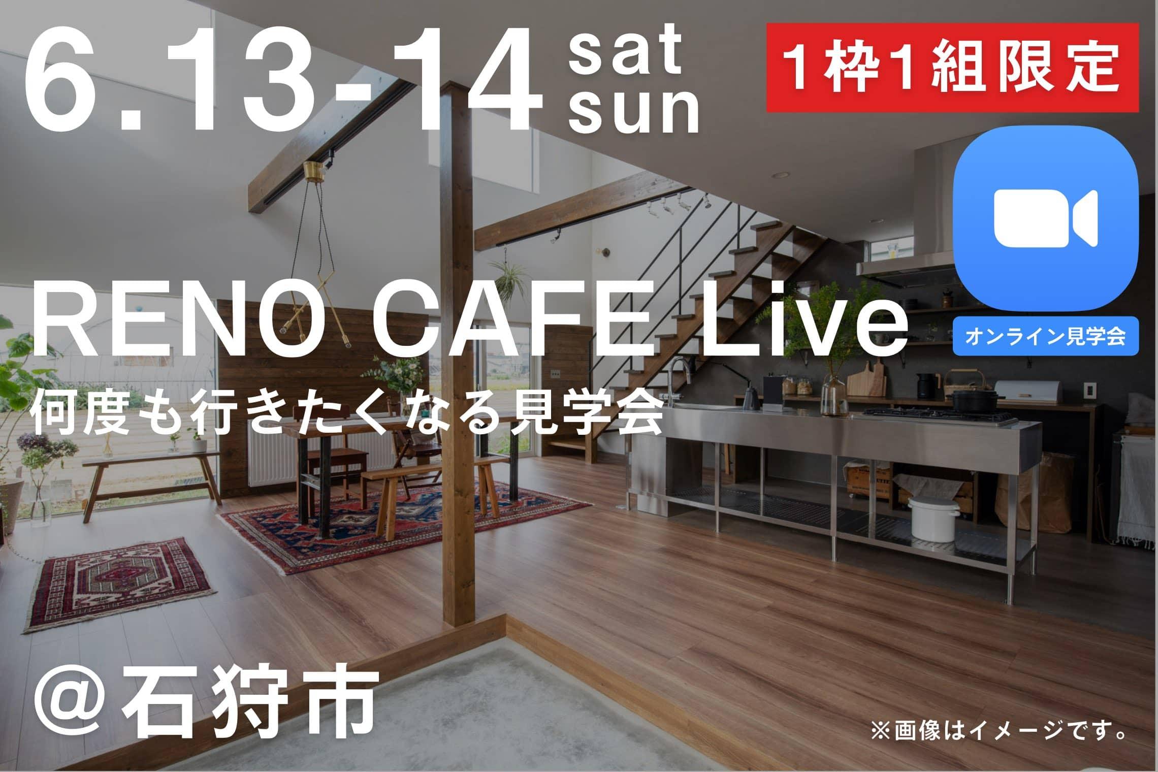 RENO CAFE Live(注文住宅の完成見学会)石狩市
