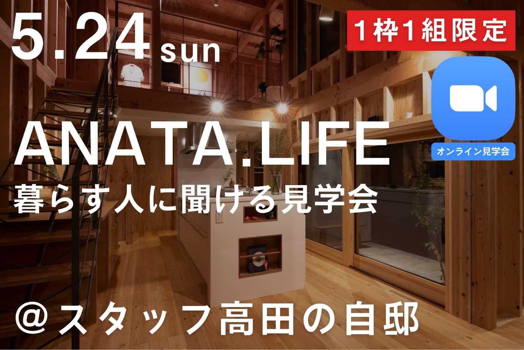 ANATA.LIFE「Plus+」-暮らす人にきける見学会-