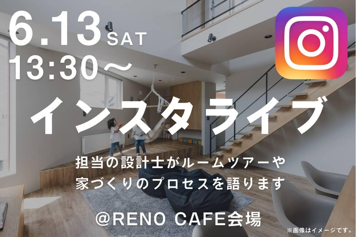 【インスタライブ】札幌市南区のRENO CAFE会場からライブ配信
