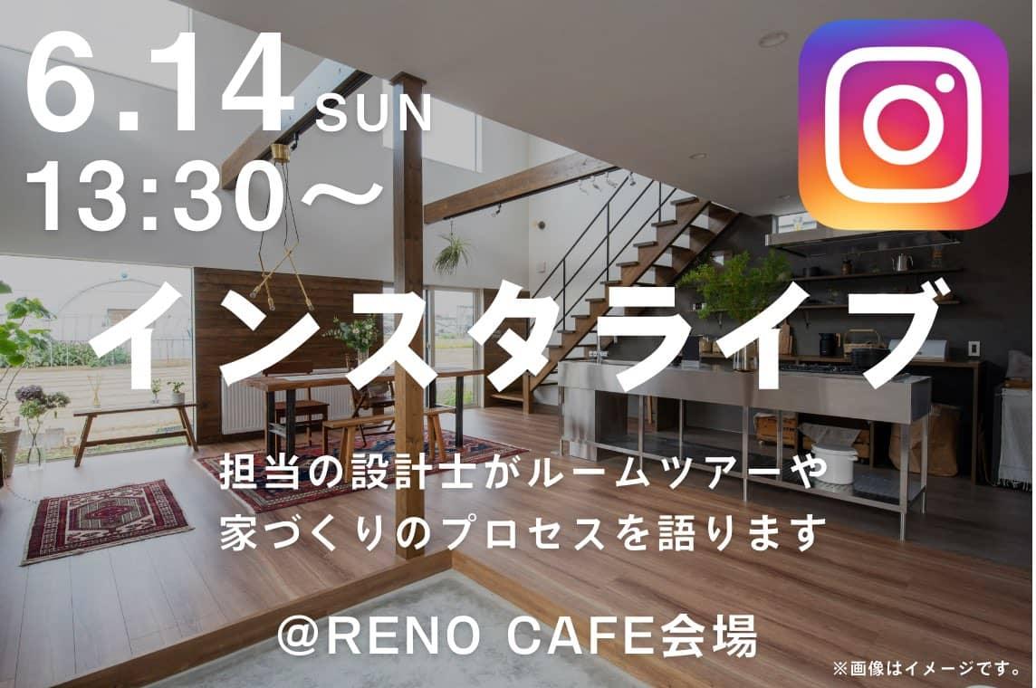 【インスタライブ】石狩市のRENO CAFE会場からライブ配信