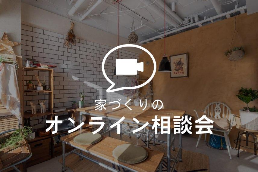 家づくりのオンライン相談会、スタートします!
