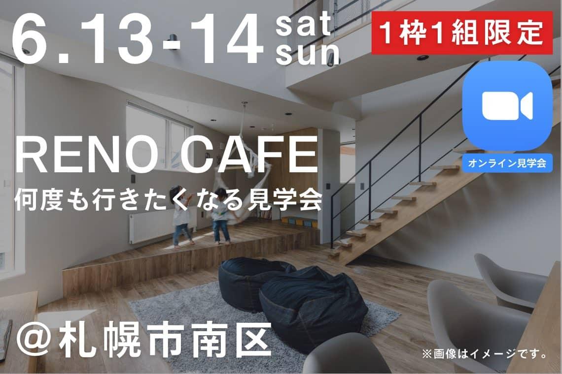 RENO CAFE WALK(注文住宅の完成見学会)札幌市南区