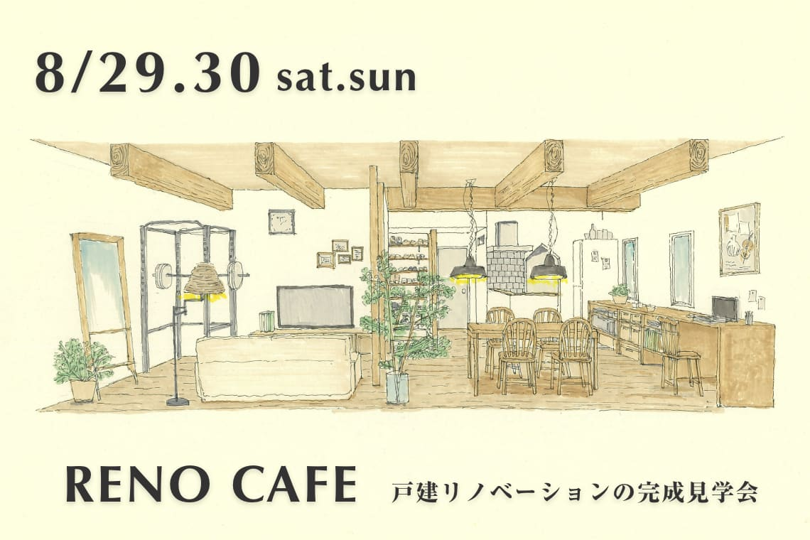 RENO CAFE Summer(戸建リノベーションの完成見学会)札幌市北区
