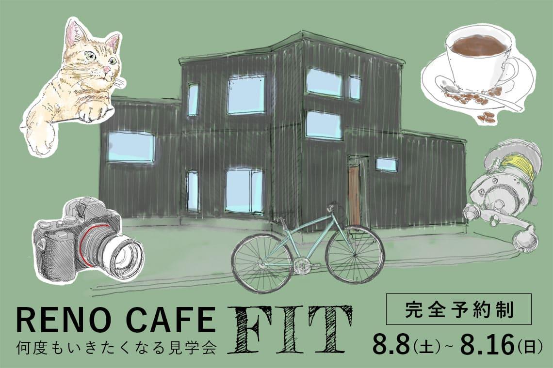 RENO CAFE「FIT」(注文住宅の完成見学会)札幌市豊平区
