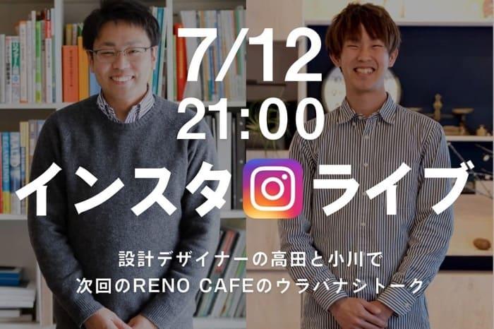 【7/12インスタライブ】RENO CAFEのウラバナシトーク