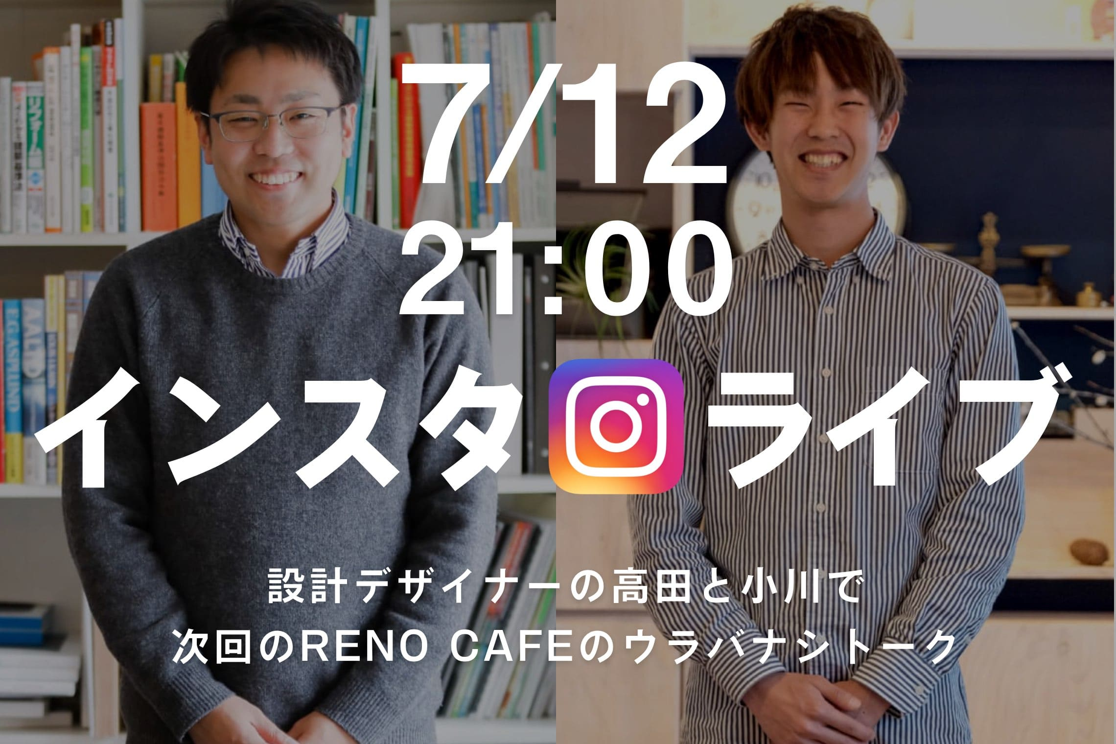 7/12 21時からインスタライブを開催!