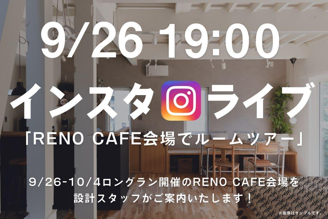 【9/26 19:00インスタライブ】RENO CAFE会場でルームツアー