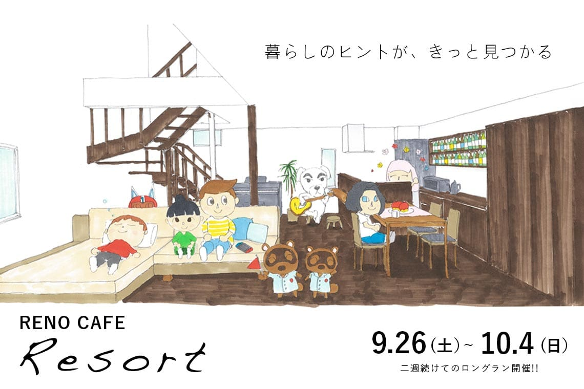 RENO CAFE「Resrot」(注文住宅の完成見学会)札幌市豊平区