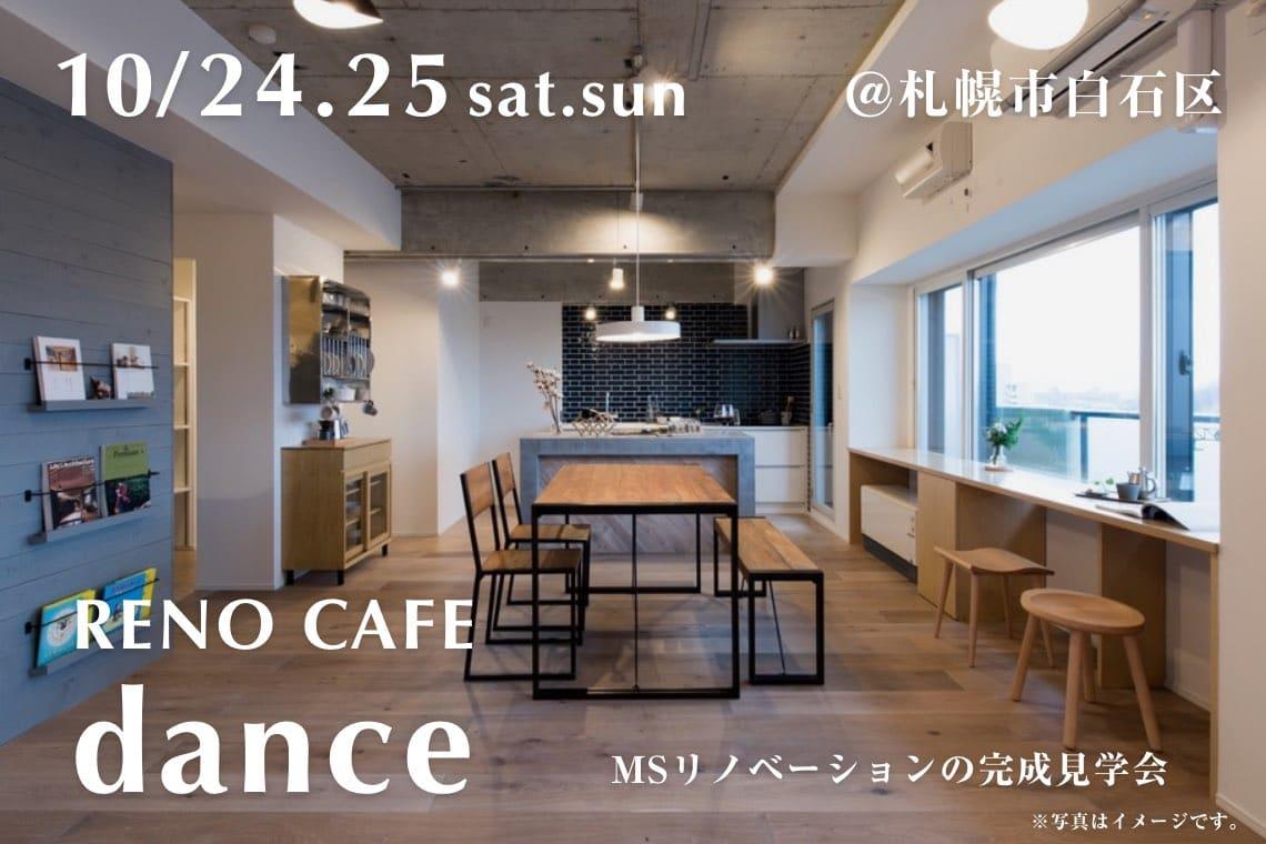 RENO CAFE「dance」(マンションリノベーションの完成見学会)札幌市白石区