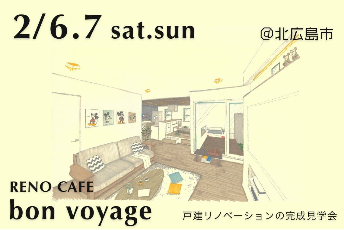 RENO CAFE「bon voyage」(戸建リノベーションの完成見学会)北広島市