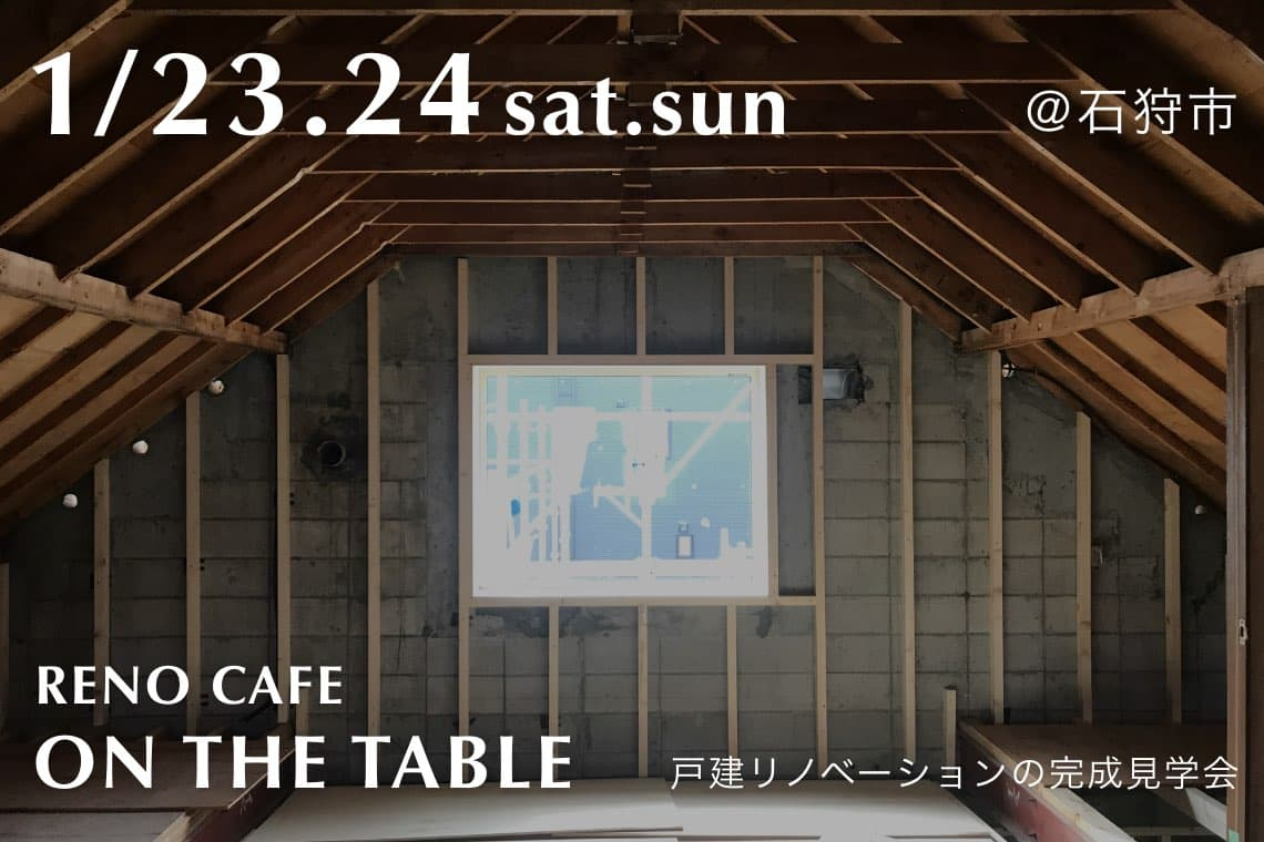 RENO CAFE「ON THE TABLE『仕事にいきたくない家(や)』」(戸建リノベーションの完成見学会)石狩市