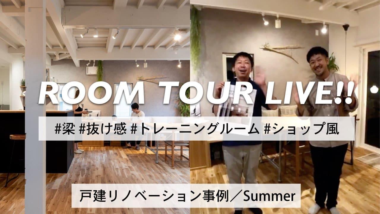 過去のROOM TOUR LIVEをご覧いただけます!