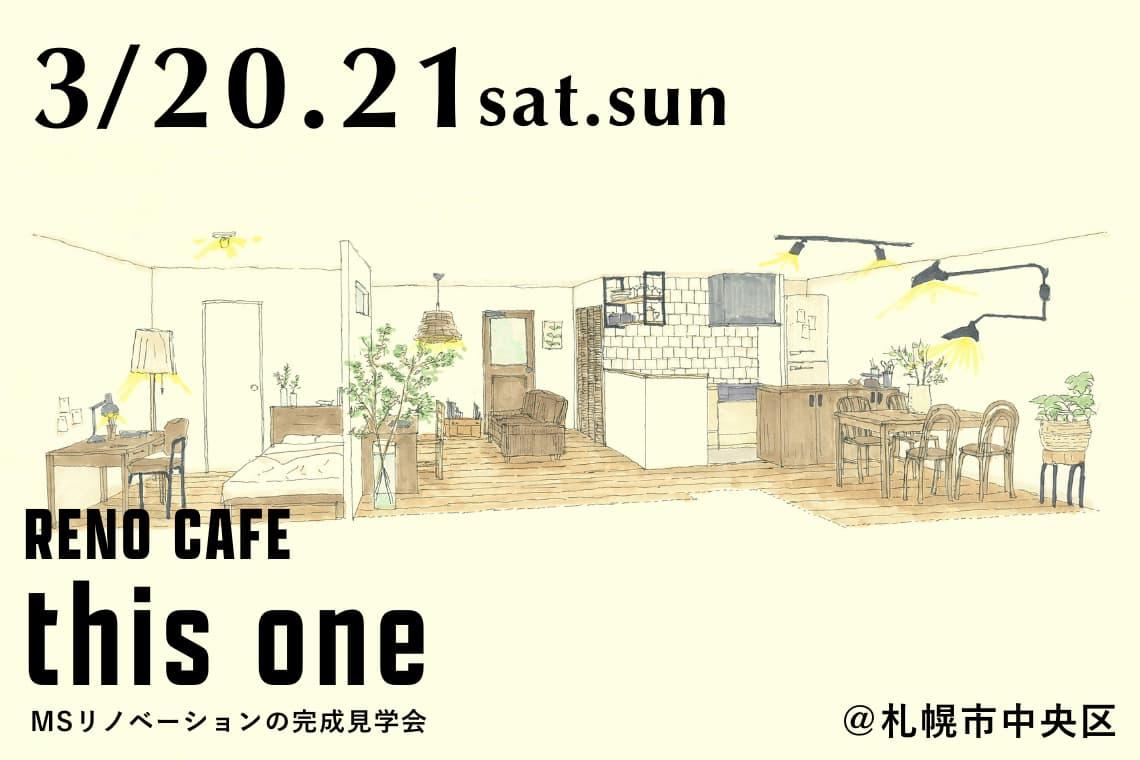 RENO CAFE「this one」(マンションリノベーションの完成見学会)札幌市中央区