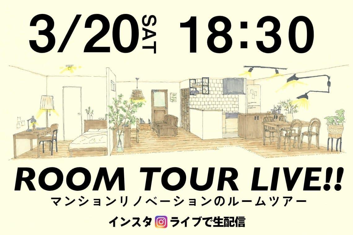 【ルームツアーLIVE】マンションリノベーション!! RENO CAFE会場からお部屋を大公開!!