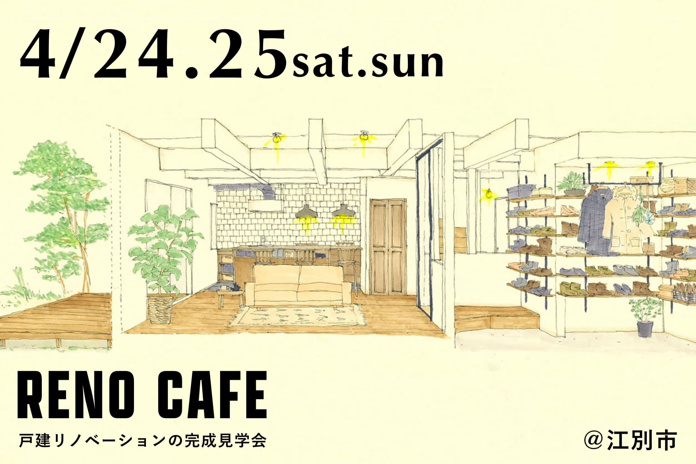 【this one】RENO CAFEのご参加、ありがとうございました!