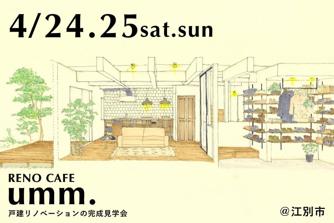 RENO CAFE umm.(戸建リノベーションの完成見学会)江別市
