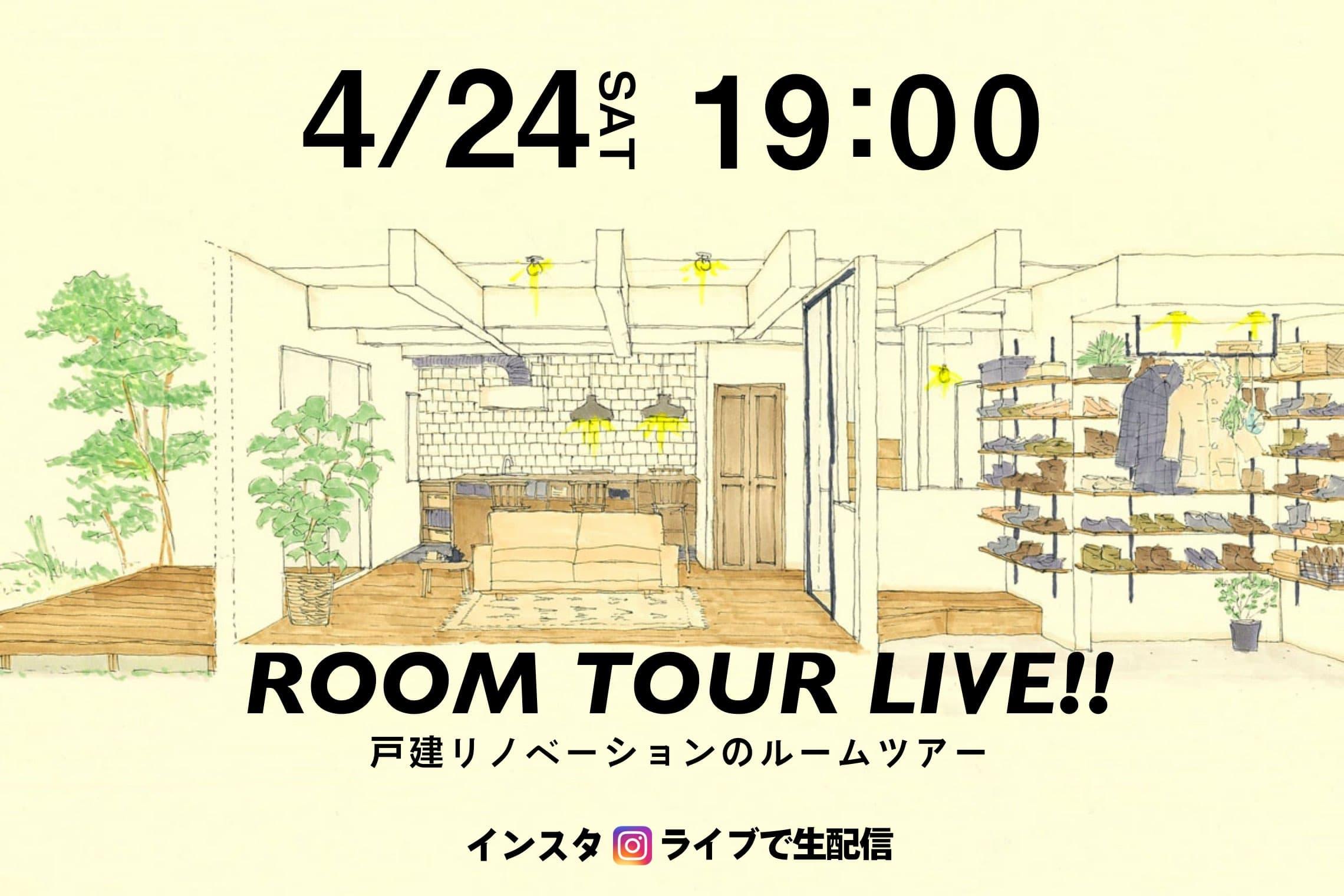【ルームツアーLIVE】戸建リノベーション!! RENO CAFE会場からお部屋を大公開!!