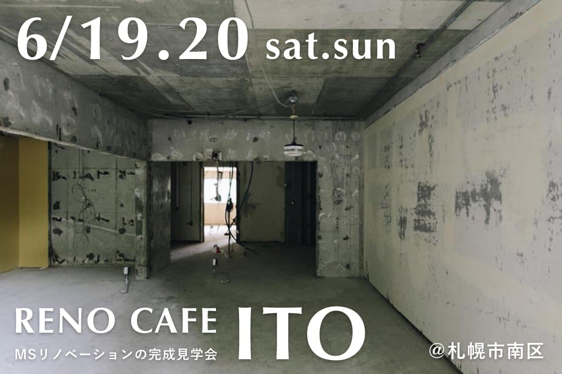 RENO CAFE「ITO」(マンションリノベーションの完成見学会)札幌市南区