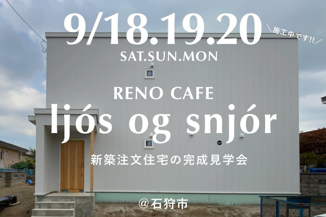RENO CAFE ljós og snjór(新築注文住宅の完成見学会)石狩市
