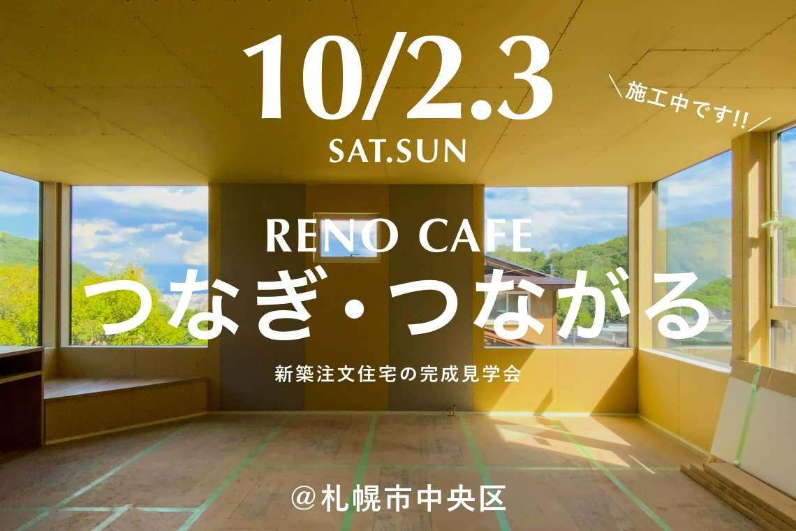 RENO CAFE「つなぎ・つながる」(新築注文住宅の完成見学会)札幌市中央区