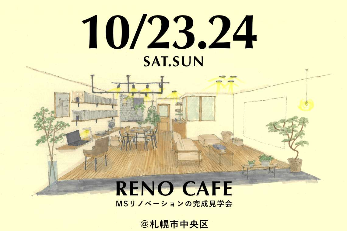 RENO CAFE「little go」(MSリノベーションの完成見学会)札幌市中央区